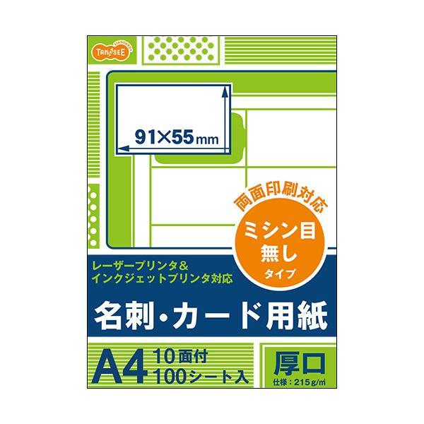(まとめ) TANOSEEレーザー&インクジェットプリンタ対応 名刺カード用紙 厚口 白 ミシン目が無いタイプ A4 10面 カードサイズ91×55mm1冊(100シート) 【×5セット】