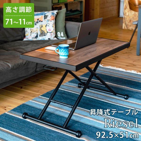 Riesel 昇降式テーブル【代引不可】