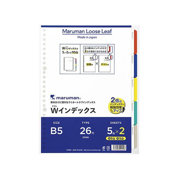 (まとめ) マルマン ラミネートタブ Wインデックス B5 26穴 5山×2組【×50セット】