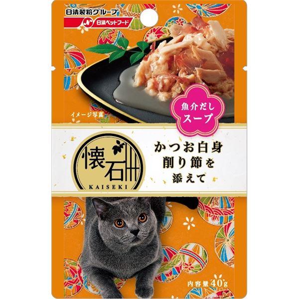 (まとめ)懐石レトルト かつお白身 削り節を添えて 魚介だしスープ 40g【×72セット】【ペット用品・猫用フード】