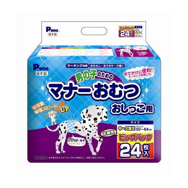 (まとめ)男の子のマナーおむつビッグP中大型犬用24枚(ペット用品)【×6セット】