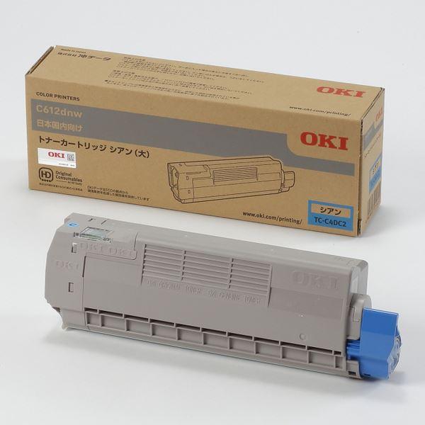 OKIデータ トナーカートリッジ(大) シアン (C612dnw) TC-C4DC2