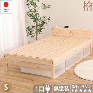 国産檜 棚付 宮有りタイプ シングルサイズ スマホスタンド付天然木材檜ベッド【代引不可】