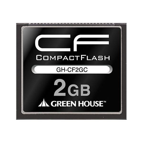 (まとめ) グリーンハウス コンパクトフラッシュ 133倍速 2GB GH-CF2GC 1枚 【×5セット】