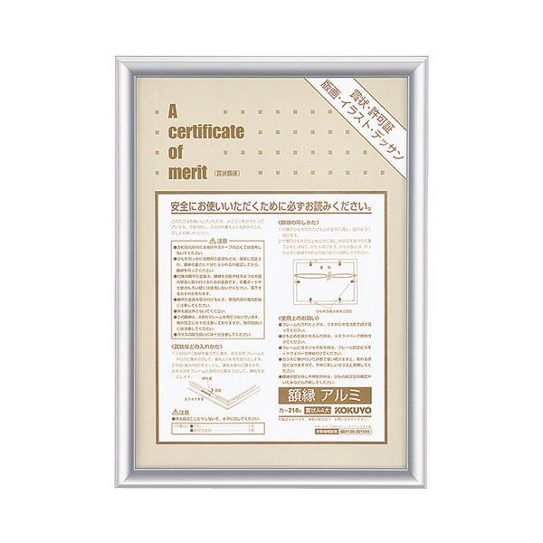 (まとめ) コクヨ 賞状額縁(アルミ) A4大 シルバー カ-218C 1枚 【×10セット】