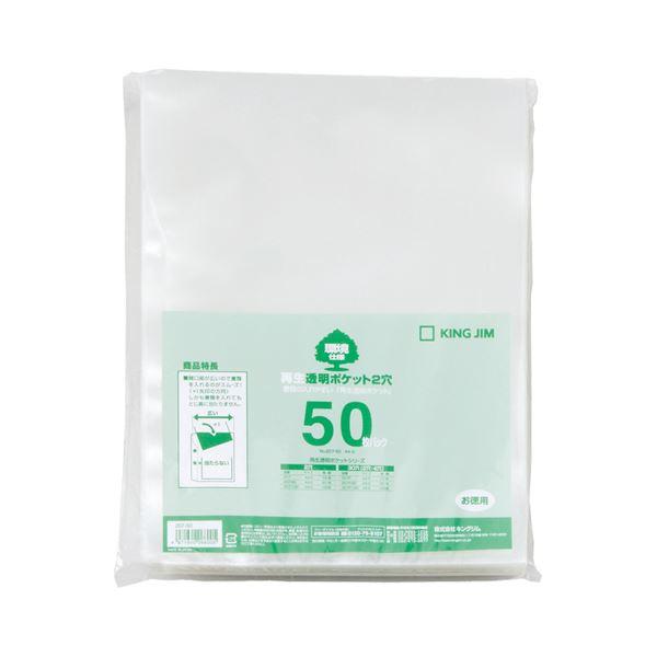(まとめ) キングジム 再生透明ポケット A4タテ2穴 台紙なし 207-50 1パック(50枚) 【×10セット】