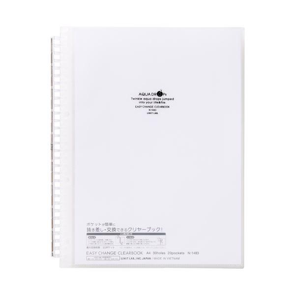 (まとめ)LIHITLAB イージーチェンジ・Cブック 乳白 N-1483-1 20P(×20セット)