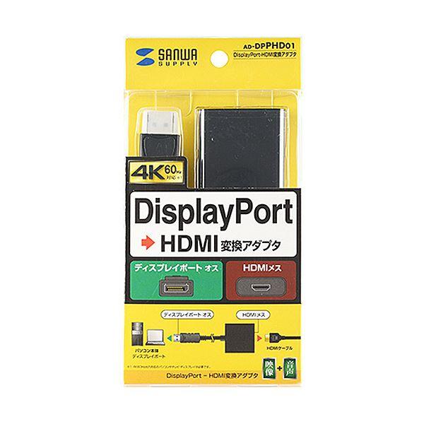 まとめ サンワサプライDisplayPort HDMI変換アダプタ AD DPPHD01 1個 ×3セットSVUMqzp
