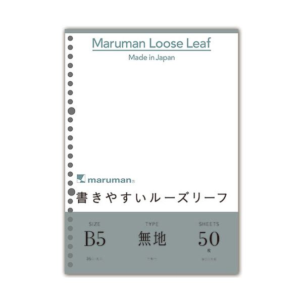 (まとめ) マルマン 書きやすいルーズリーフ B5 無地 L1206 1パック(50枚) 【×100セット】