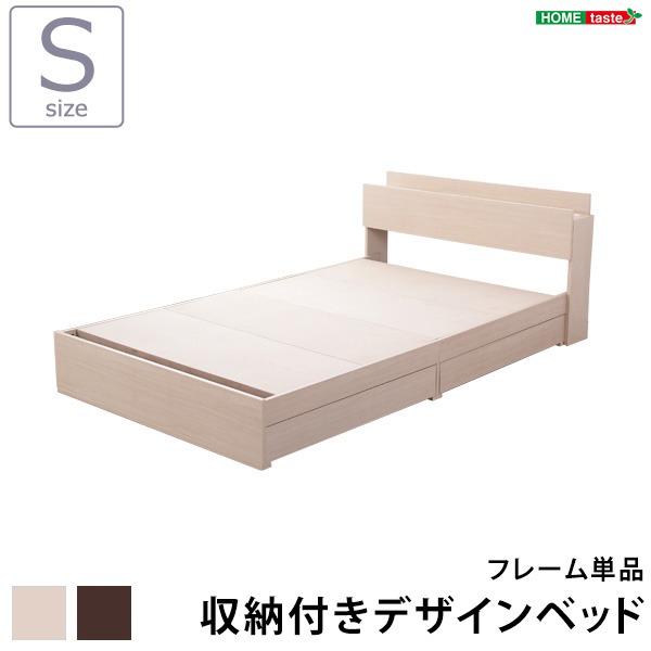 宮付き 収納付きベッド シングル (フレームのみ) オーク 木目調 2口コンセント 抗菌 防臭 ベッドフレーム【代引不可】