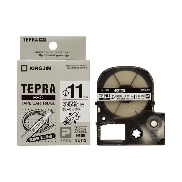 (まとめ)キングジム PROテープ熱収縮SU11S白に黒文字【×30セット】