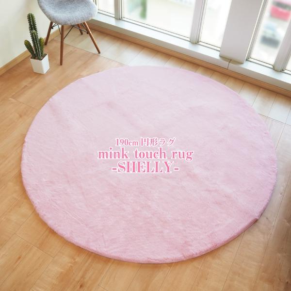 フェイクファー ミンクタッチラグ ラグマット/絨毯 【約190cm 円形 ピンク】 円形ラグ 高密度『SHELLY』【代引不可】