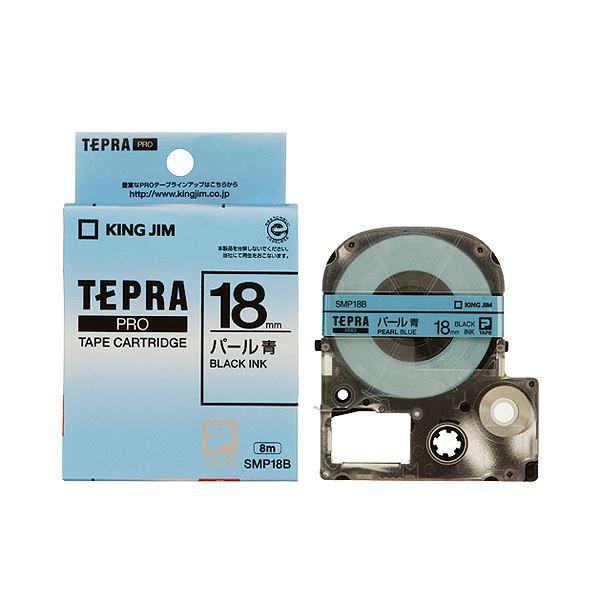 (まとめ) キングジム テプラ PRO テープカートリッジ カラーラベル(パール) 18mm 青/黒文字 SMP18B 1個 【×10セット】