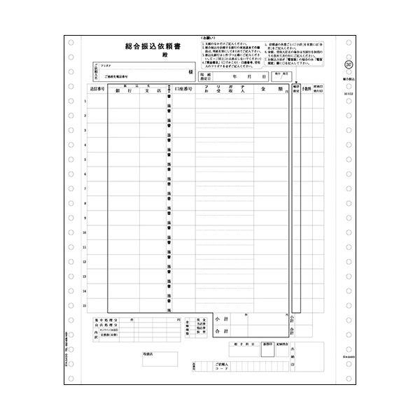 (まとめ)ヒサゴ 総合振込用紙 10×12インチ3P GB247 1箱(200組)【×3セット】