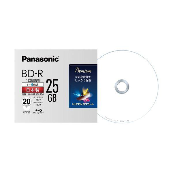 (まとめ) パナソニック 録画用BD-R 25GB4倍速 5mmスリムケース LM-BR25LP20 1パック(20枚) 【×5セット】