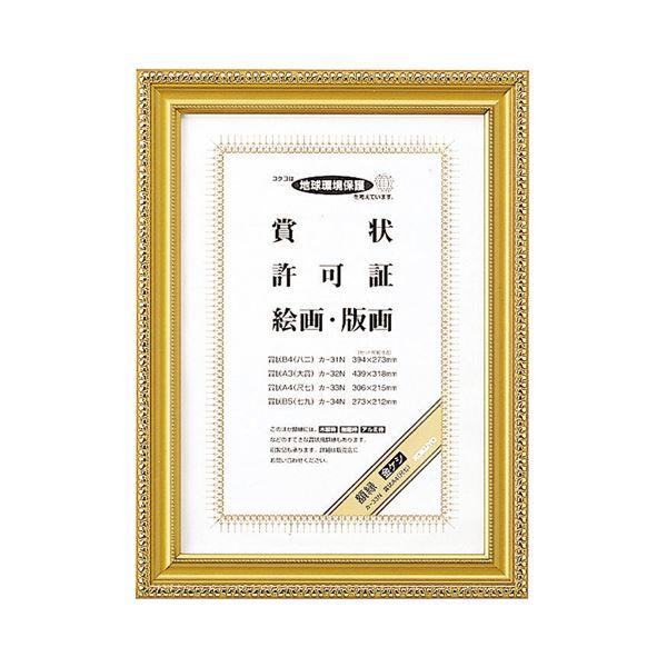 (まとめ) コクヨ 賞状額縁(金ケシ) 賞状A4(尺七) カ-33N 1枚 【×10セット】
