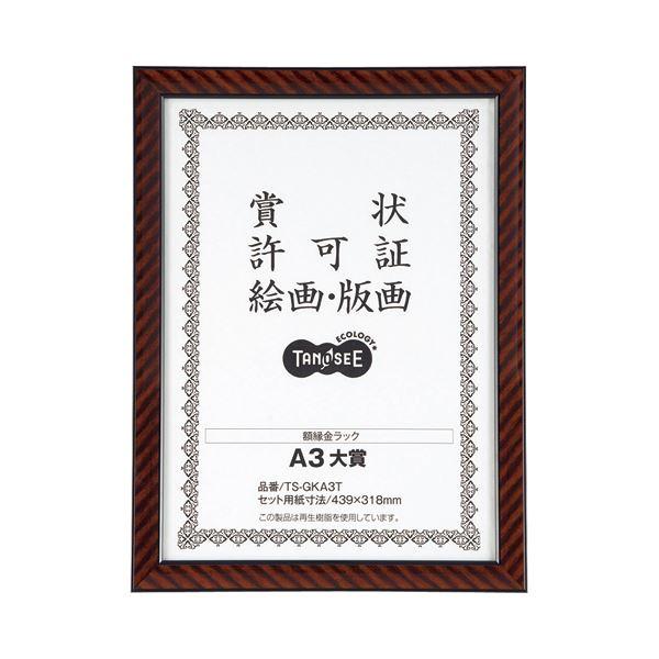 (まとめ) TANOSEE 賞状額縁(金ラック) A3大賞 1枚 【×10セット】
