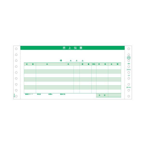 (まとめ)ヒサゴ 売上伝票(請求・納品付)10×4_1/2インチ 3P GB233-3S 1セット(250組)【×3セット】
