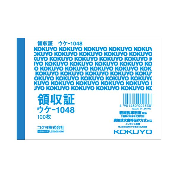 (まとめ) コクヨ 領収証 B7ヨコ型 100枚 ウケ-1048 1セット(10冊) 【×10セット】