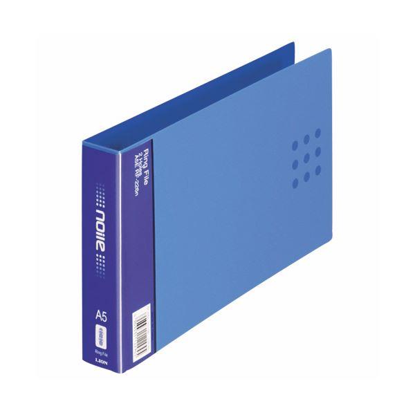 (まとめ)ライオン事務器 リングファイル(ノイル)A5ヨコ 2穴 210枚収容 背幅35mm ブルー RF-226n 1冊 【×20セット】