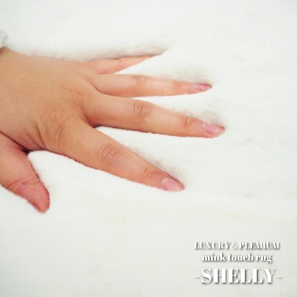 フェイクファー ミンクタッチラグ ラグマット/絨毯 【約190×190cm 正方形 ホワイト】 ラグ 高密度『SHELLY』【代引不可】