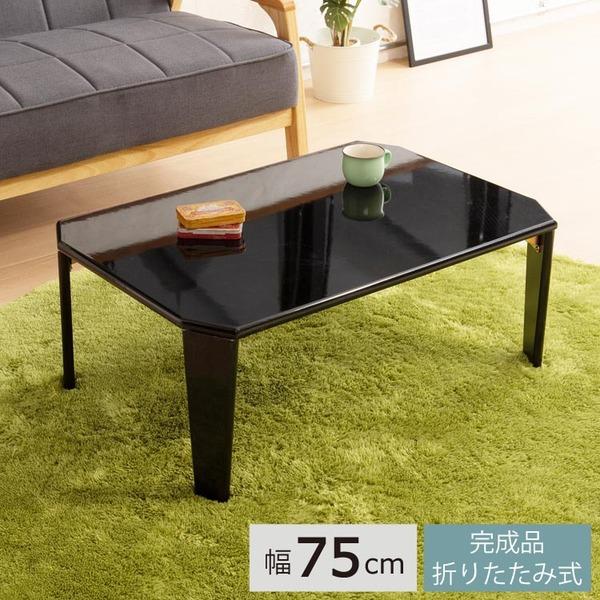 【3個セット】リッチテーブル(75) (ブラック/黒) 幅75cm 机/リビングテーブル/ローテーブル/折りたたみ/北欧風/鏡面加工/シンプル/業務用/完成品/NK-755