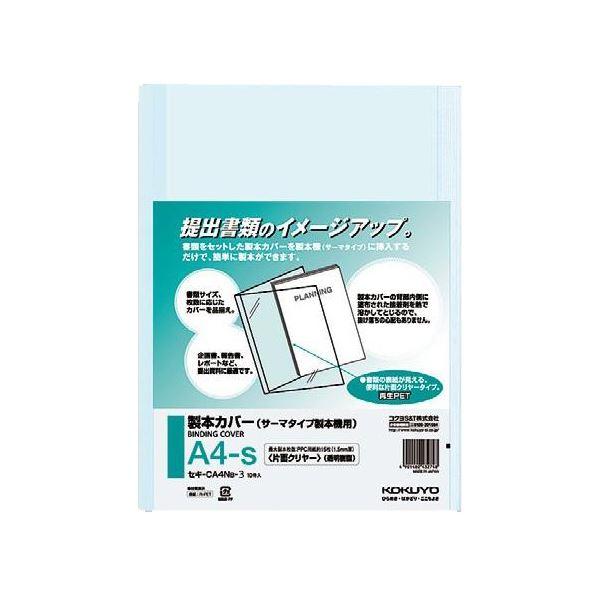コクヨ 製本カバー 片面クリヤーA4タテ 青 3mm厚 セキ-CA4NB-3 1セット(100冊:10冊×10パック)