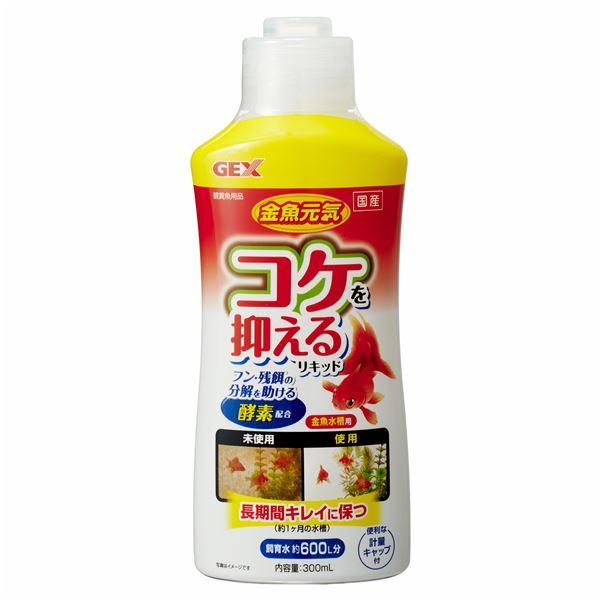 (まとめ)金魚元気コケを抑えるリキッド 300ml 【×24セット】【水槽用品】