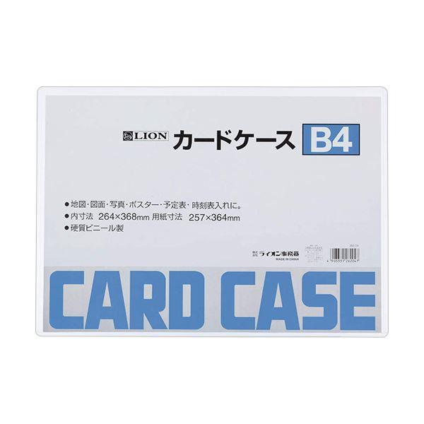 (まとめ) ライオン事務器 カードケース 硬質タイプB4 PVC 1枚 【×30セット】