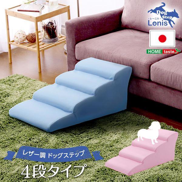 日本製ドッグステップPVCレザー、犬用階段4段タイプ【lonis-レーニス-】 ライトブルー【代引不可】