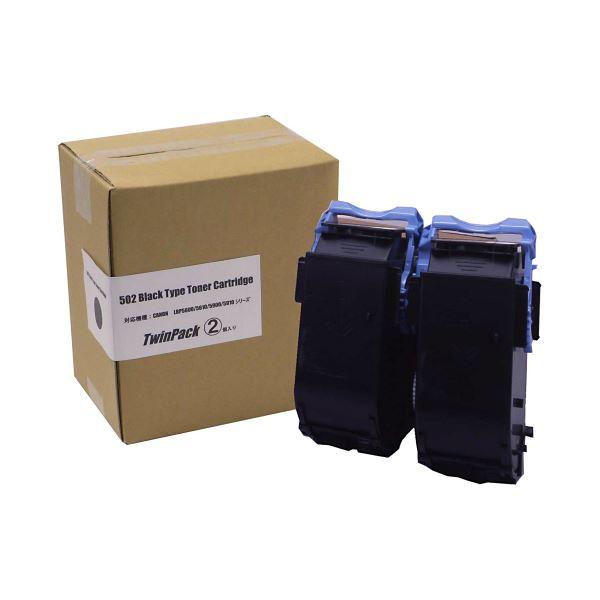 キヤノン トナーカートリッジ502ブラック 輸入純正品(302/102/GPR-27) 1箱(2個)