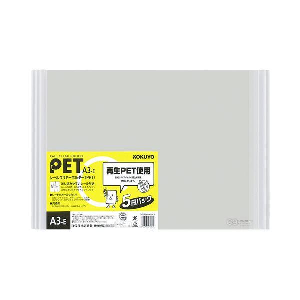 (まとめ) コクヨ レールクリヤーホルダー(クリアホルダー) PET A3ヨコ 20枚収容 白 フ-TP768NWX5 1パック(5冊) 【×10セット】