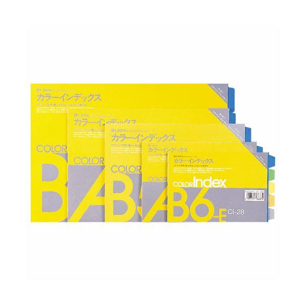 (まとめ) ライオン事務器 カラーインデックスA4ヨコ 2穴 5色5山+扉紙 C1-22 1パック(2組) 【×30セット】