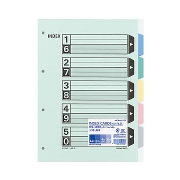 (まとめ)コクヨ カラー仕切カード(ファイル用・5山見出し)A4タテ 4穴 5色+扉紙 シキ-64 1パック(10組)【×20セット】