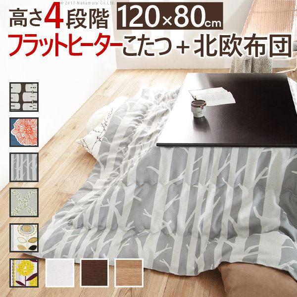 木製折れ脚 こたつ 2点セット 【高さ4段調節 ホワイト シラカバ 120×80cm】 日本製 洗える 北欧柄こたつ布団 n11100373【代引不可】