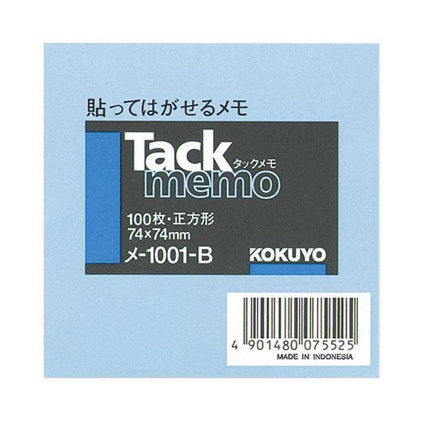 (まとめ) コクヨ タックメモ(ノートタイプ)74×74mm 正方形 青 メ-1001-B 1冊 【×30セット】