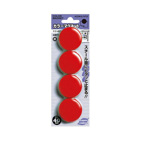 (まとめ)コクヨ カラーマグネット φ40×7mm赤 マク-40NR 1セット(40個:4個×10パック)【×5セット】