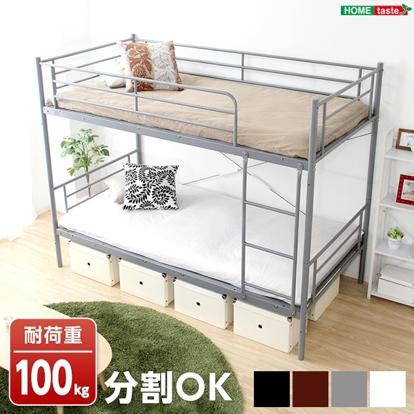 耐震性 二段ベッド (フレームのみ) ブラック 分割可 通気性抜群 高耐久性 梯子付き ベッドフレーム【代引不可】