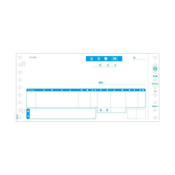 (まとめ)ヒサゴ 注文書 (受領・現品・納品付)9_1/2×4_1/2インチ 4P GB890 1箱(200組)【×3セット】
