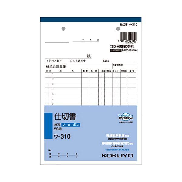 (まとめ) コクヨ NC複写簿(ノーカーボン)仕切書 A5タテ型 2枚複写 15行 50組 ウ-310 1セット(10冊) 【×10セット】