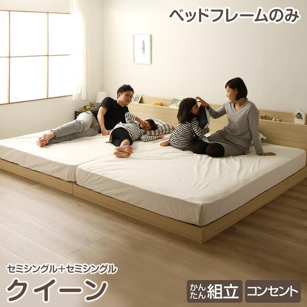 ヘッドボード付き 連結ベッド すのこベッド クイーンサイズ (セミシングル×セミシングル) (ベッドフレームのみ) 二口コンセント付き 低床 フラット構造 木目調 『Flacco フラッコ』 ナチュラル【1年保証】