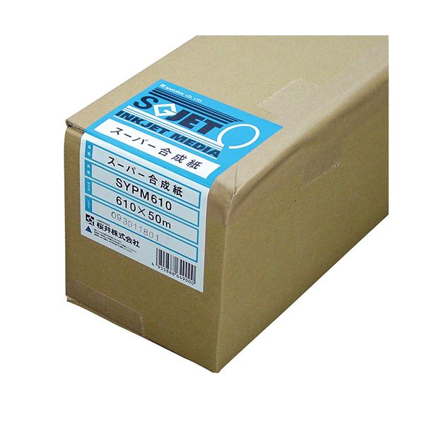 桜井 スーパー合成紙 50インチロール1270mm×50m 3インチコア SYPM1270 1本