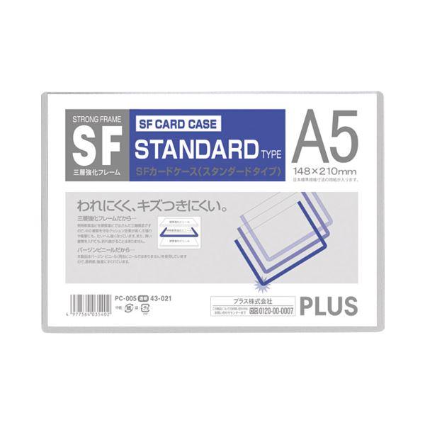 (まとめ)プラス SFカードケース PC-005 A5 クリア【×200セット】