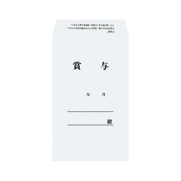 (まとめ)コクヨ 社内用紙賞与袋 角8シン-135N 1セット(300枚:30枚×10冊)【×3セット】