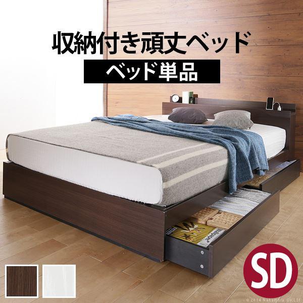 宮付き 収納付き 頑丈ベッド セミダブル ベッドフレームのみ ダークブラウン 2口コンセント付き i-3500050 〔ベッドルーム〕【代引不可】