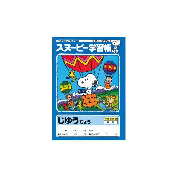 (まとめ) アピカ スヌーピー学習帳 じゆうちょう 無地【×50セット】