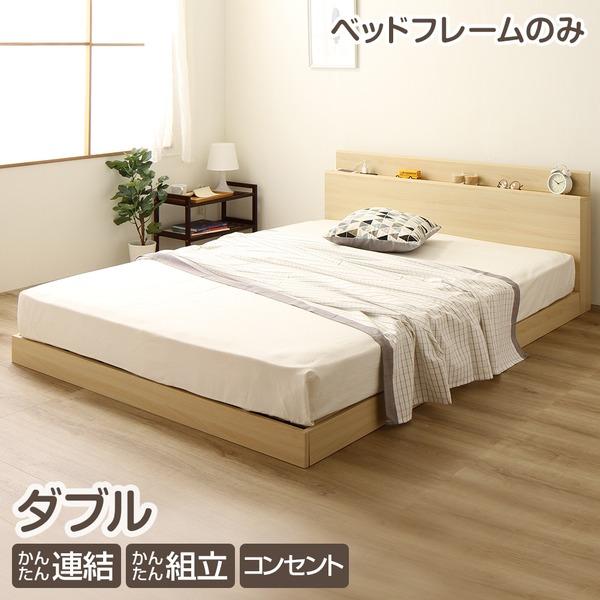 ヘッドボード付き 連結ベッド すのこベッド ダブルサイズ (ベッドフレームのみ) 二口コンセント付き 低床 フラット構造 木目調 『Flacco フラッコ』 ナチュラル【1年保証】
