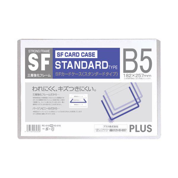 (まとめ)プラス SFカードケース PC-015 B5 クリア【×100セット】