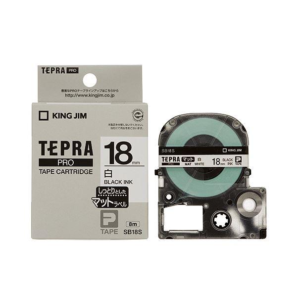 (まとめ) キングジム テプラ PRO テープカートリッジ マットラベル 18mm 白/黒文字 SB18S 1個 【×10セット】