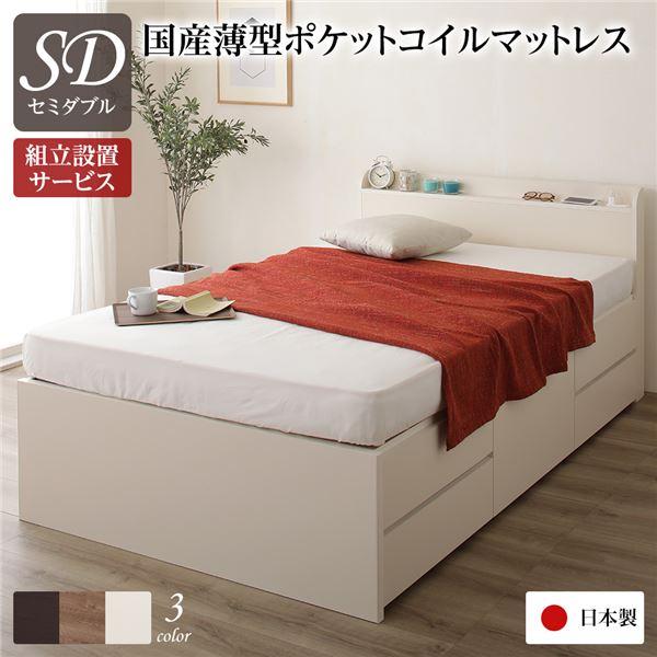 組立設置サービス 薄型宮付き 頑丈ボックス収納 ベッド セミダブル アイボリー 日本製 ポケットコイルマットレス 引き出し5杯【代引不可】